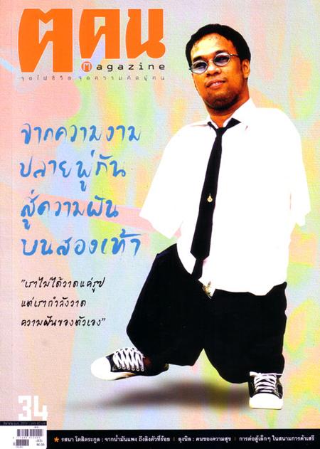 นิตยสาร ฅ ฅน
