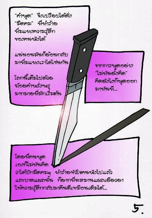 หมื่นตากับคมมีด จากลมปากมนุษย์