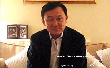 ทักษิณ www.hi-thaksin.org