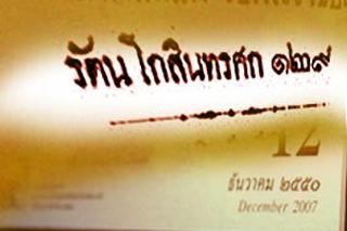 ที่มา ของศักราชไทย
