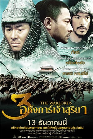 The Warlords 3 ��ѧ���� ���������