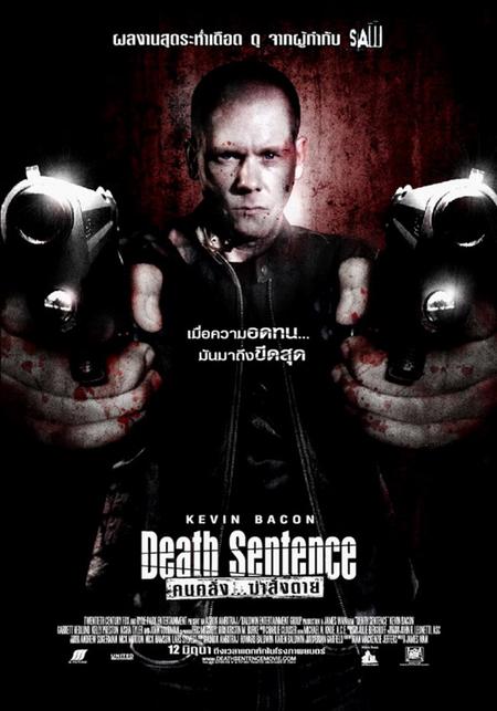 Death Sentence ������ ��� ��� ���