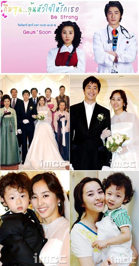 กึมซุน ลุ้นหัวใจให้รักเธอ