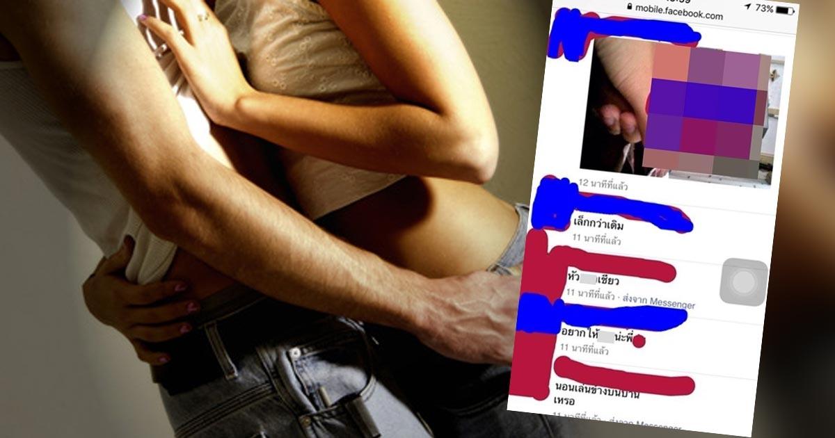 สาวจับได้แฟนมีอะไรกับน้าสะใภ้ พร้อมหลักฐาน ส่งรูปอวัยวะเพศให้กัน