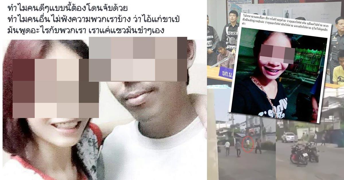 เฟซบุ๊กสาวยุเพื่อน รุมทำร้ายคนพิการโชคชัย 4 อ้างป้องกันตัว - คนนอกอย่าเสือก