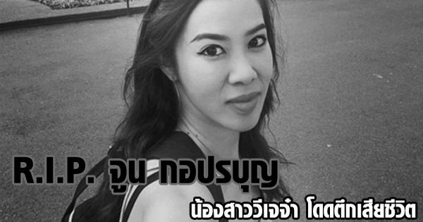 จูน กอปรบุญ น้องสาววีเจจ๋า โดดตึกเสียชีวิต-ดาราสาวโพสต์ภาพสีขาวไว้อาลัย