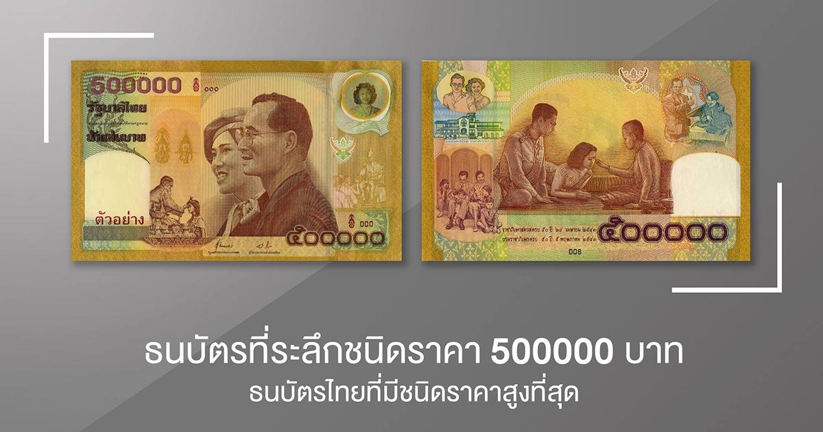 เปิดภาพธนบัตรที่ระลึก ชนิดราคา 500,000 บาท ราคาสูงที่สุด