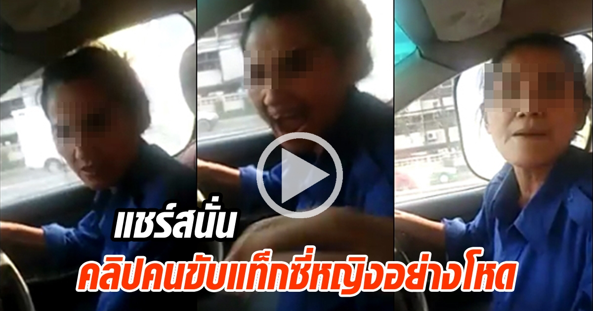 น่ากลัวมาก คนขับแท็กซี่หญิงเลือดเดือด ขับนอกเส้นทาง ไล่ลง แถมผลักลงรถ