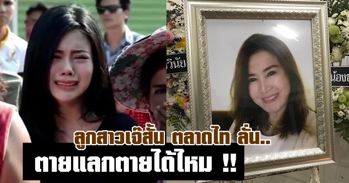 ลูกสาวเจ๊สั้น ตลาดไท โพสต์จวกกฎหมายไทย ลั่น..ตายแลกตายได้ไหม