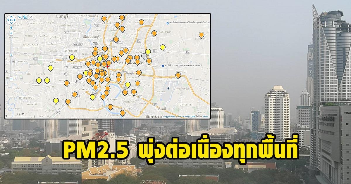 PM2.5 พุ่งต่อเนื่อง ค่าฝุ่นวันนี้ กทม.เพิ่มขึ้นเกือบทุกพื้นที่