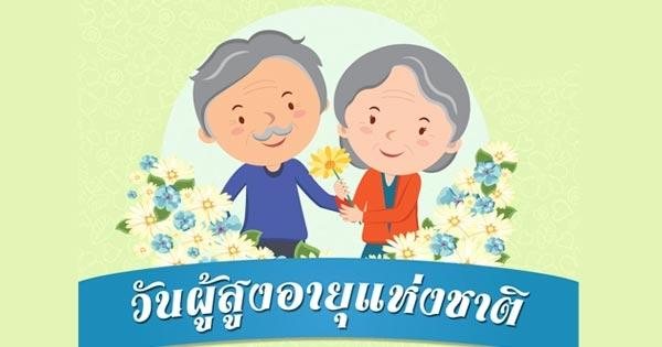 วันผู้สูงอายุ 13 เมษายน วันผู้สูงอายุแห่งชาติ