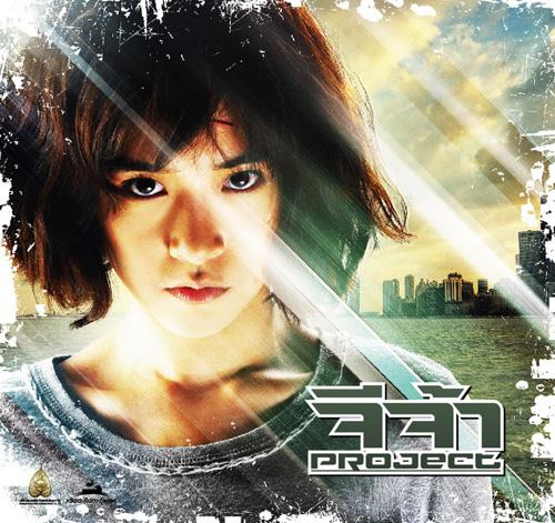 จีจ้า project
