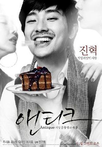 จู จีฮุน Joo Ji Hoon