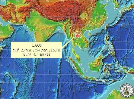 แผ่นดินไหวในลาว 4.7 ริกเตอร์ สะเทือนถึงไทย
