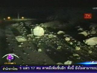 แผ่นดินไหว ชิลี