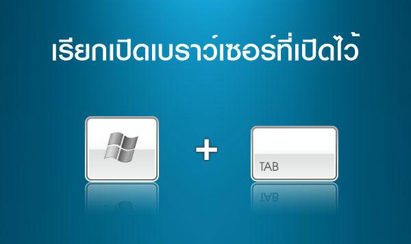เรียกเปิดเบราว์เซอร์ที่ปิดไว้  >>  Menu + Tab