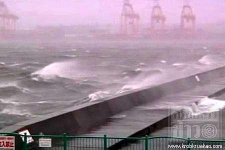 พายุไต้ฝุ่นโรคี