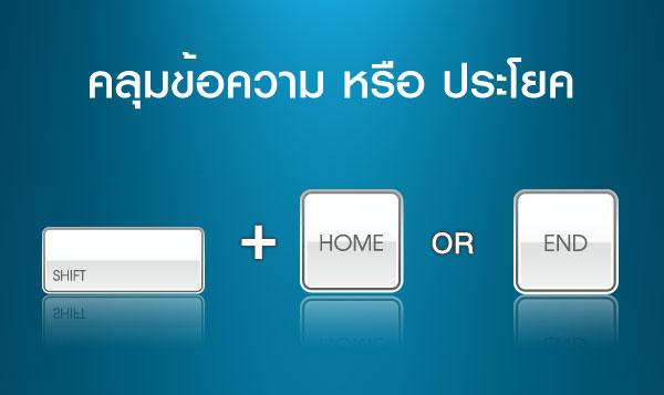 คลุมข้อความหรือประโยค  >>  Shift + Home หรือ End