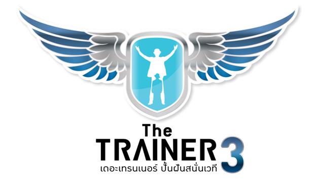 รู้จัก the trainer 3 เดอะเทรนเนอร์3 ปั้นฝันสนั่นเวที ปี 3
