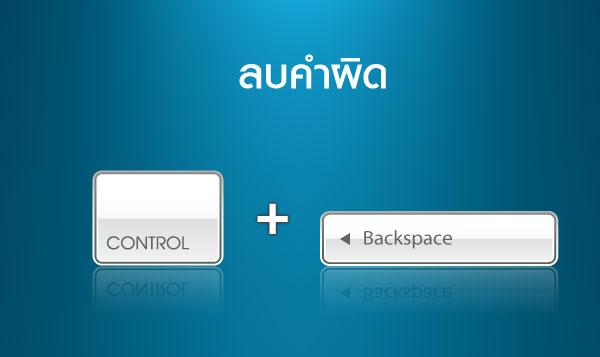 ลบคำผิด  >> Ctrl + Backspace