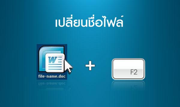 เปลี่ยนชื่อไฟล์  >> ไฟล์ที่จะเปลี่ยนชื่อ + F2
