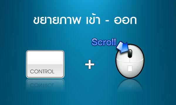ขยายภาพเข้า - ออก  >> Ctrl + Mouse's Scroll
