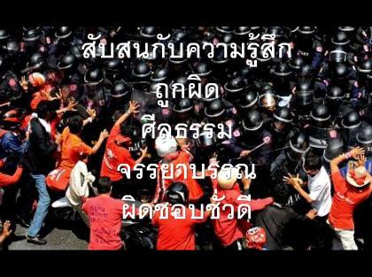 ขอโทษประเทศไทย สร้างโดยเครือข่ายพลังบวก