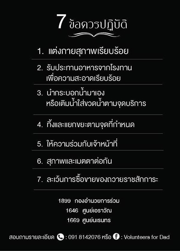 7 ข้อควรปฏิบัติ สำหรับประชาชนที่มาร่วมพิธีฯ ที่สนามหลวง