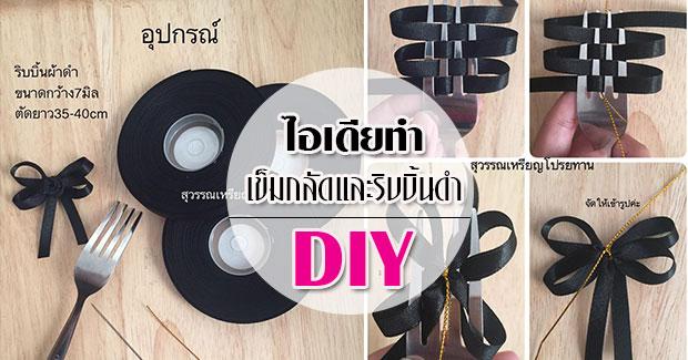 วิธีทําโบว์ริบบิ้นผ้า DIY