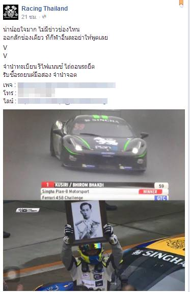 ต๊อด ปิติ คว้าแชมป์ GT ASIA 2016