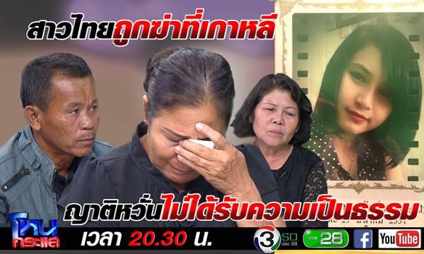 แม่สะอื้นไห้...ลูกสาวถูกฆ่าโหดที่เกาหลีใต้