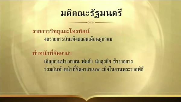 พระราชพิธีถวายพระเพลิงพระบรมศพ ร.9