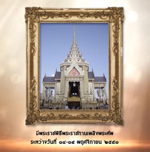 นิตยสารแพรว เผยเรื่องราว ราชสกุลมหิดล 5 พระองค์ พระผู้เสด็จสู่สวรรคาลัย