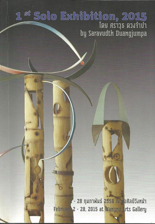 เชิดชูเกียรติ ๑๗ ศิลปินแห่งชาติ ๒๕๖๐
