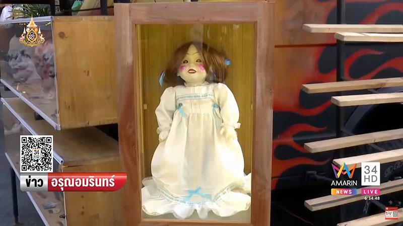 ตุ๊กตาผี ตุ๊กตาน้องเพิ้ง