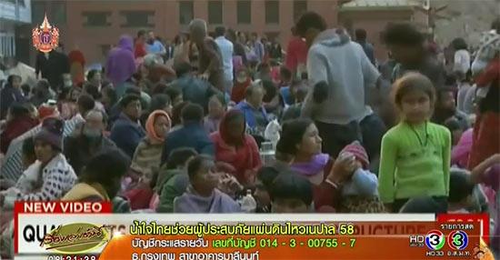 รวมรายชื่อหน่วยงานเปิดรับบริจาค ช่วยแผ่นดินไหวเนปาล