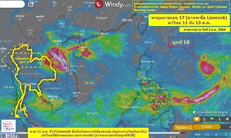 พายุไลออร็อคจ่อเข้าไทยเช็กพื้นที่ไหนเสี่ยงน้ำท่วม