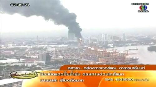 ไฟไหม้โรงกลั่นน้ำมันบางจาก สุขุมวิท 64