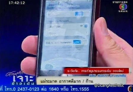 ระวัง! ใช้ Wi-Fi ทำธุรกรรมการเงินออนไลน์ เสี่ยงโดนแฮ็ค