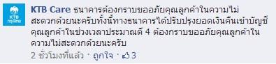 ธ.กรุงไทย