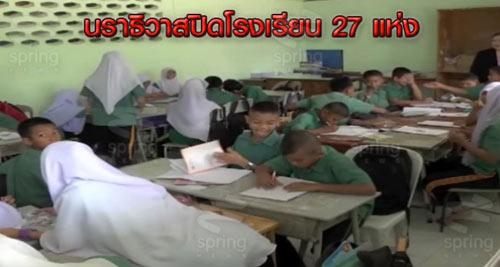 ปิด 27 โรงเรียนนราธิวาสชั่วคราว หลังคนร้ายบุกยิงครูดับ