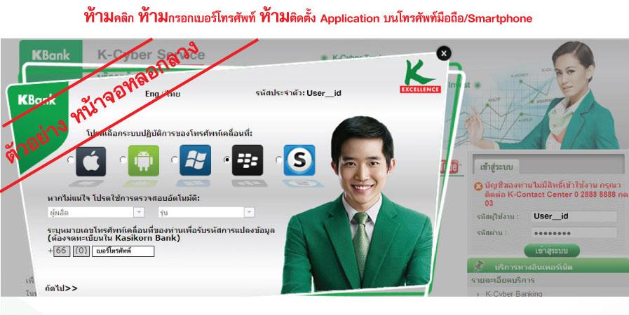 แจ้งเตือนจาก ธนาคารกสิกรไทย