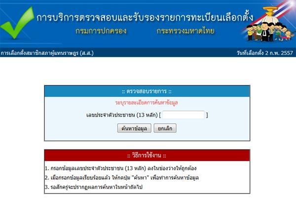 ตรวจสอบสิทธิเลือกตั้ง 2 ก.พ. 2557
