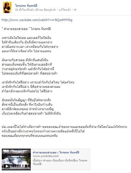 กบ ไมโคร แต่งเพลง คำถามของสายลม เตือนใจคนไทยเห็นต่างทางการเมือง