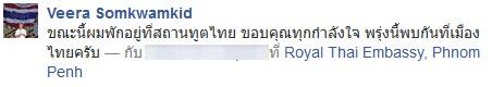 วีระ สมความคิด โพสต์ขอบคุณทุกกำลังใจ หลังพ้นคุกพนมเปญ