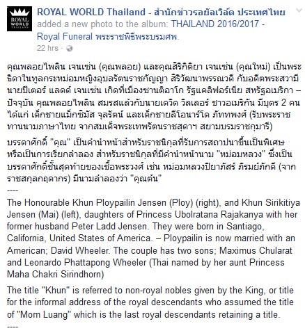สำนักข่าวรอยัลเวิล์ด ประเทศไทย