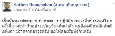 สุเทพ แถลง ปฏิบัติการทวงคืนประเทศไทย ให้รอฟังเย็นวันนี้