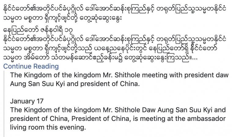 เฟซบุ๊กขอโทษ ระบบแปลภาษาชื่อสีจิ้นผิงเป็นรูอึ | News by The Thaiger