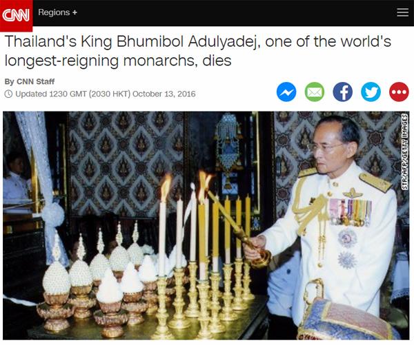 สื่อนอกตีข่าวใหญ่ กษัตริย์ผู้ครองราชย์นานที่สุดในไทย เสด็จสวรรคต