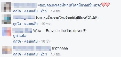 แท็กซี่มีน้ำใจ ไม่คิดค่าโดยสาร